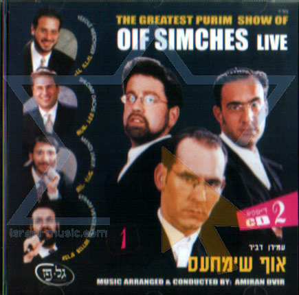 The Greatest Purim Show - Part 1 by Dance of Simchas