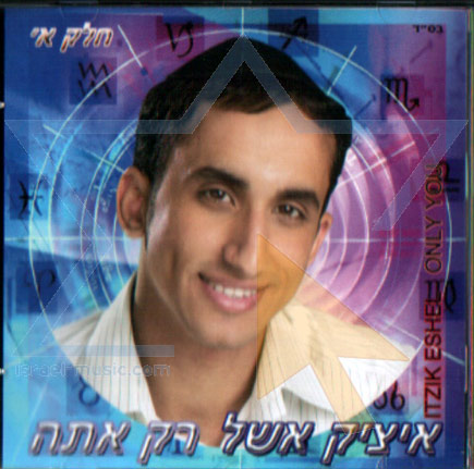 Only You - Part 1 by Itzik Eshel
