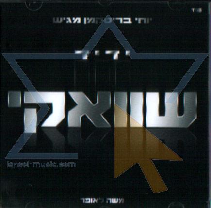 Yedid لـ Yaakov Shwekey