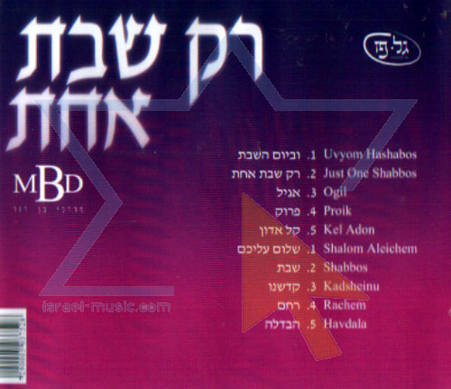 Just One Shabbos by Mordechai Ben David