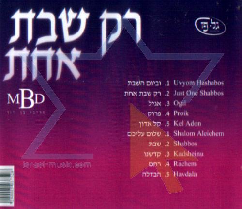 Just One Shabbos के द्वारा Mordechai Ben David