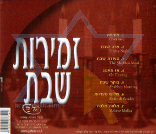 Songs for Shabbat by Dov Levine