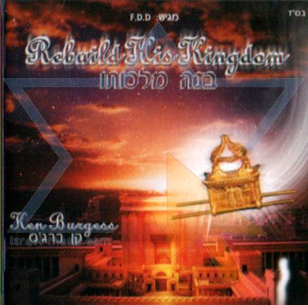 Rebuild His Kingdom by Ken Burgess