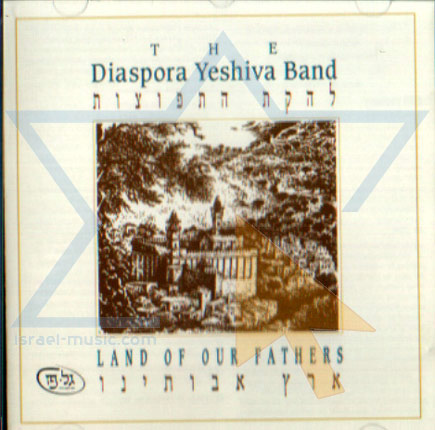 Land of Our Fathers by The Diaspora Yeshiva Band