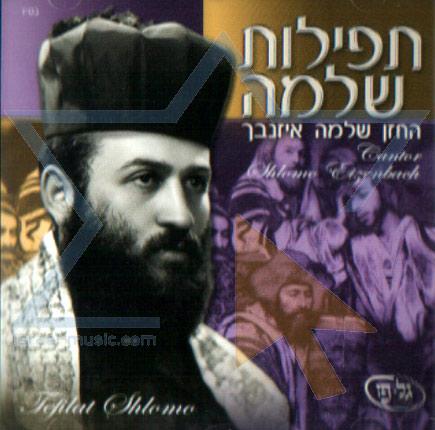 Shlomo's Prayers - Part 4 by Cantor Shlomo Eisenbach
