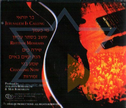 Jerusalem is Calling by The Diaspora Yeshiva Band