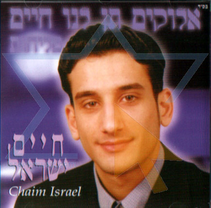 God Give Us Life by Chaim Israel