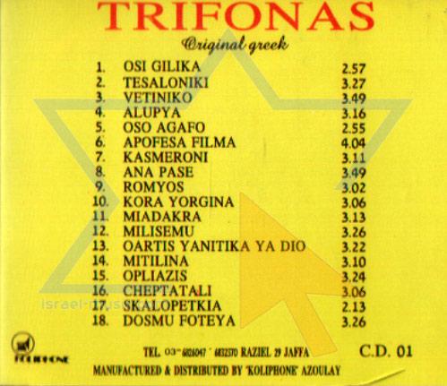 Original Greek - Part 1 لـ Trifonas
