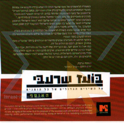 70 All Time Greatest Hits - Boaz Sharabi