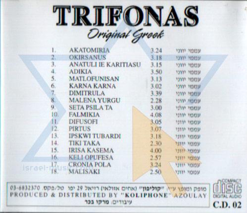 Original Greek Music by Trifonas