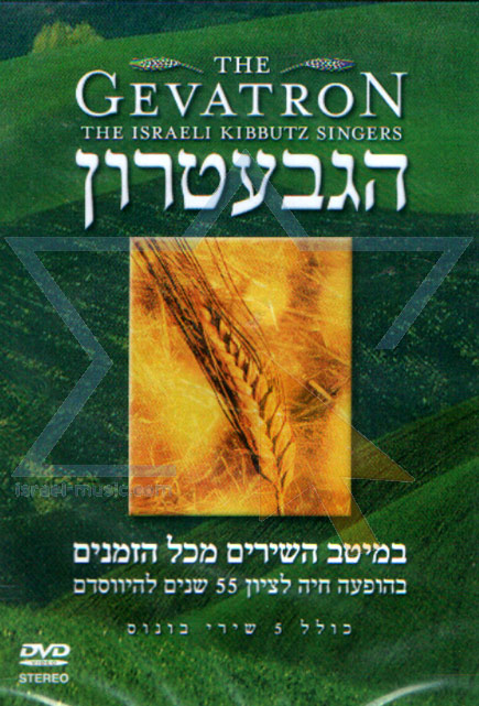 The Gevatron Live के द्वारा The Gevatron the Israeli Kibbutz Folk Singers
