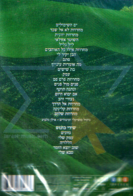 The Gevatron Live Par The Gevatron the Israeli Kibbutz Folk Singers