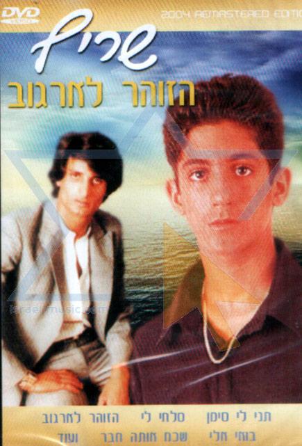 Hazohar Le'argov by Sharif