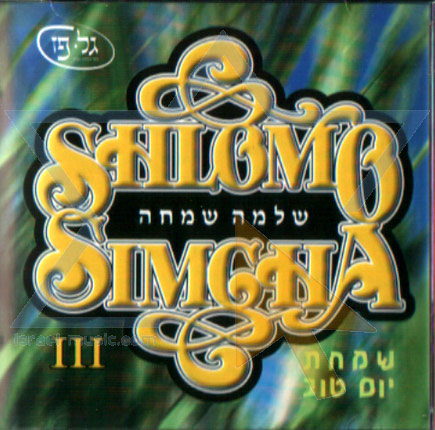Simchat Yom Tov by Shlomo Simcha