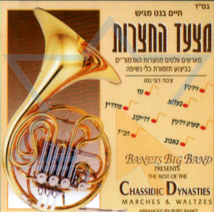 The Best of the Chassidic Dynasties Vol. 1 by Rabbi Chaim Banet