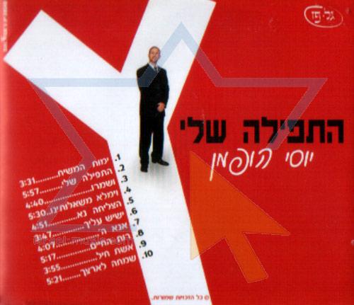 My Prayer by Yossi Hoffman