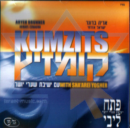 Kumzits - With Sha'arei Yosher by Aryeh Brunner