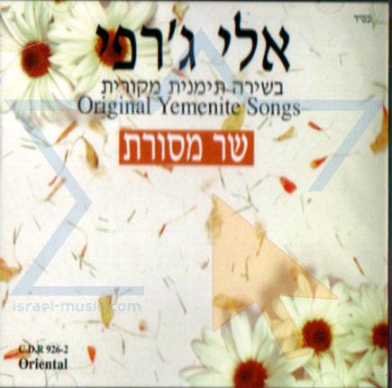 Sings Tradition by Eli Jarffi
