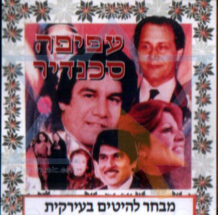 Famous Iraqian Songs by Afifa scandir