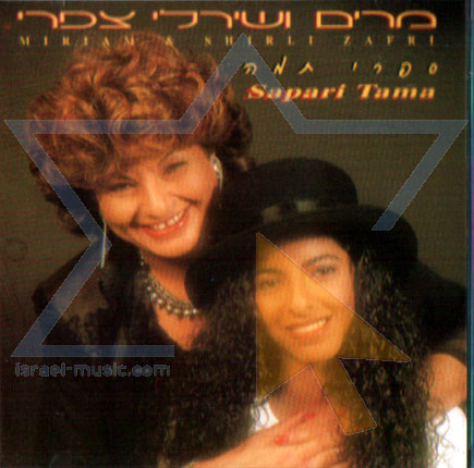 Sapari Tama by Miriam Tzafri