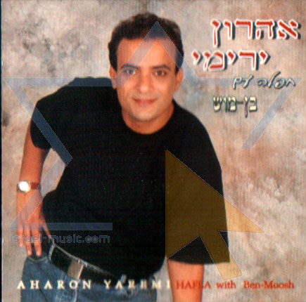 A Feast with Ben-Mosh by Aharon Yaremi