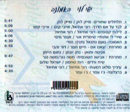 Ha-emuna (The Faith) Par Ishay Levi