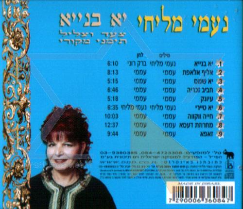 Ya Binyeah by Naomi Malichi