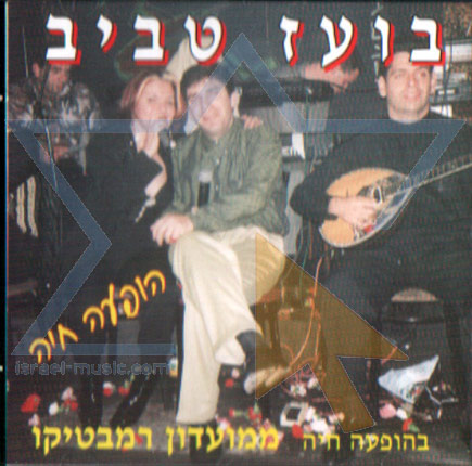 Live in Rambeticko Club by Boaz Tabib
