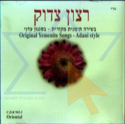 Original Yemenite Songs - Adani Style by Ratzon Tzadok
