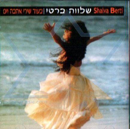 More Love and Sea Songs by Shalva Berti