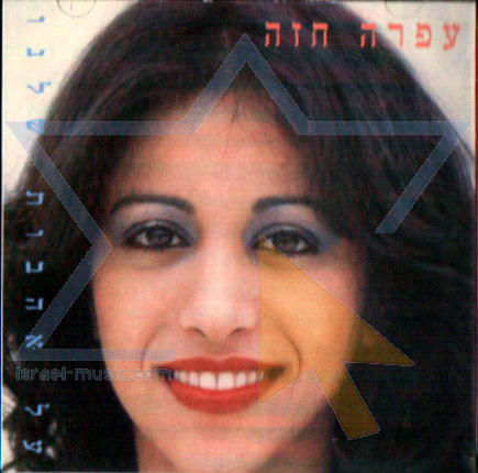 About Our Loves - Ofra Haza
