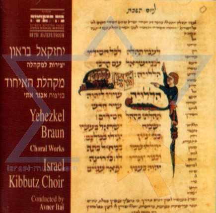 Yehezkel Braun - Choral Works by Israel Kibbutz Choir