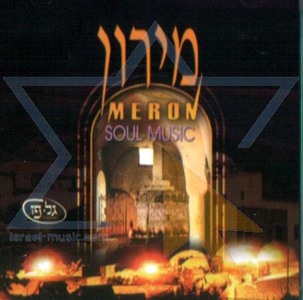 Meron by Chilik Frank
