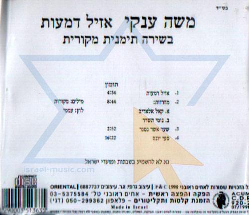 I'll Shed Tears by Moshe Anaki
