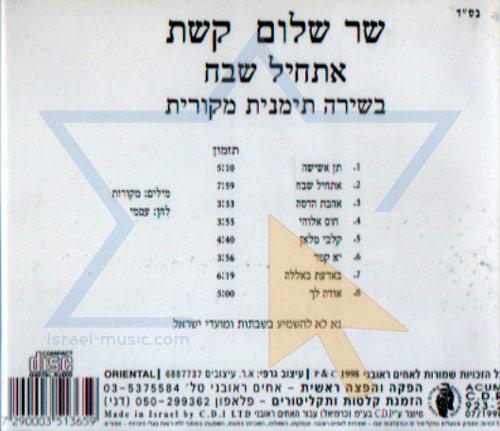 Atchil Shevach by Sar Shalom Keshet