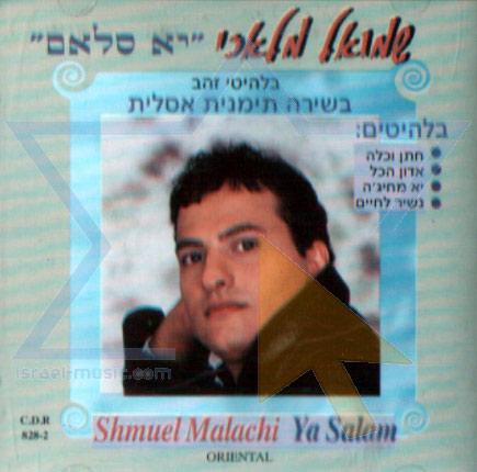 Ya Salam by Shmuel Malachi