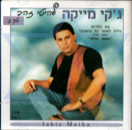 Greatest Hits - Part 3 Par Jacki Maika