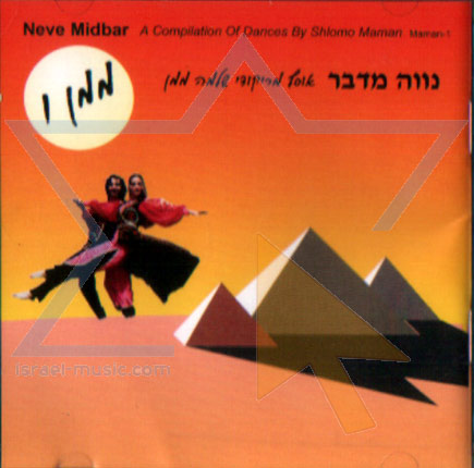 Neve Midbar by Various