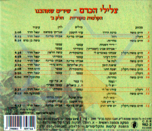 The Loved Songs - Part 2 by Tzliley Hakerem