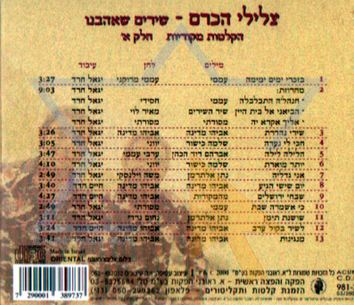 The Loved Songs - Part 1 by Tzliley Hakerem