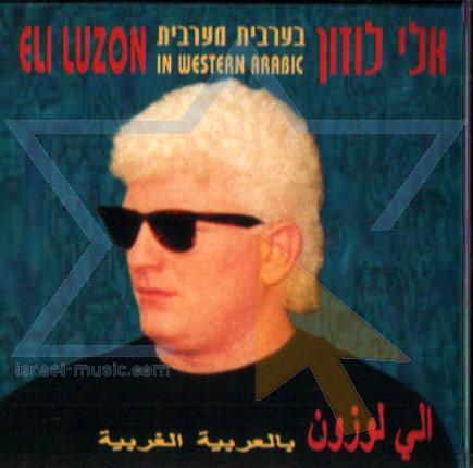 In Western Arabic - Eli Luzon