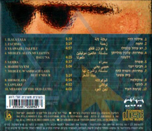In Western Arabic के द्वारा Eli Luzon
