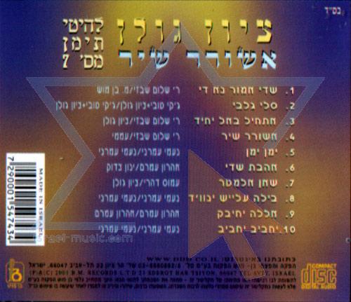 Ashorer Shir by Zion Golan