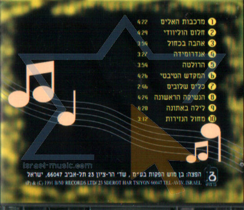 The Beautiful Melodies by Betzalel Giladi
