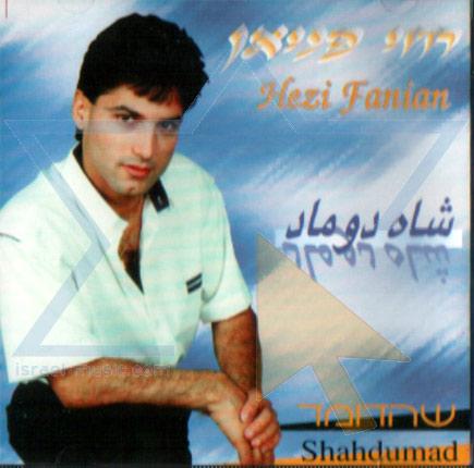 Shahdumad by Hezi Fanian
