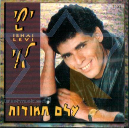 Ha-elam Hamodot (Lovely Boy) by Ishay Levi