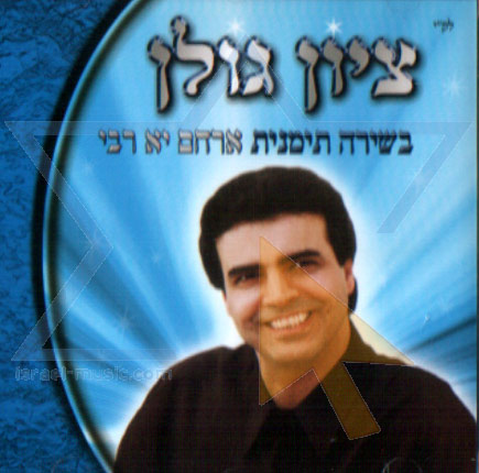 Arachem Ya Rabbi by Zion Golan