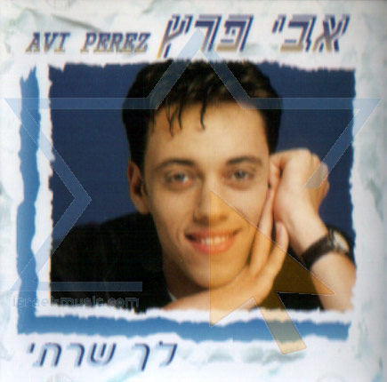 I Sing for You by Avi Peretz