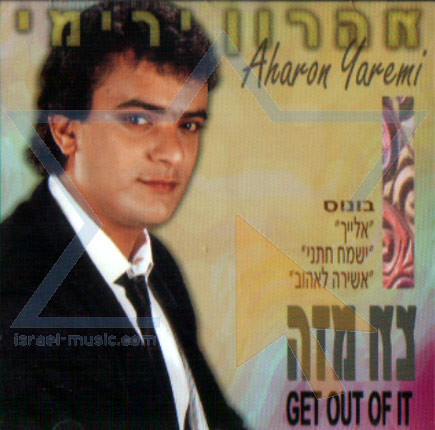 Get Out of It by Aharon Yaremi