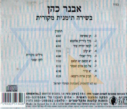 Ya Chamam Ya Chamam by Avner Cohen
